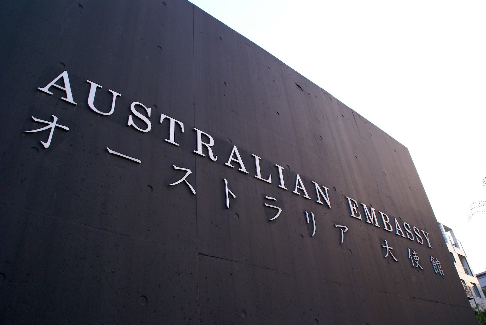 Australian Embassy in Tokyo (Jason Wong/Flickr)